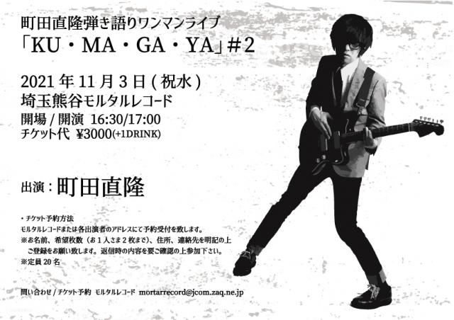 町田直隆弾き語りワンマンライブ 「KU・MA・GA・YA」#2