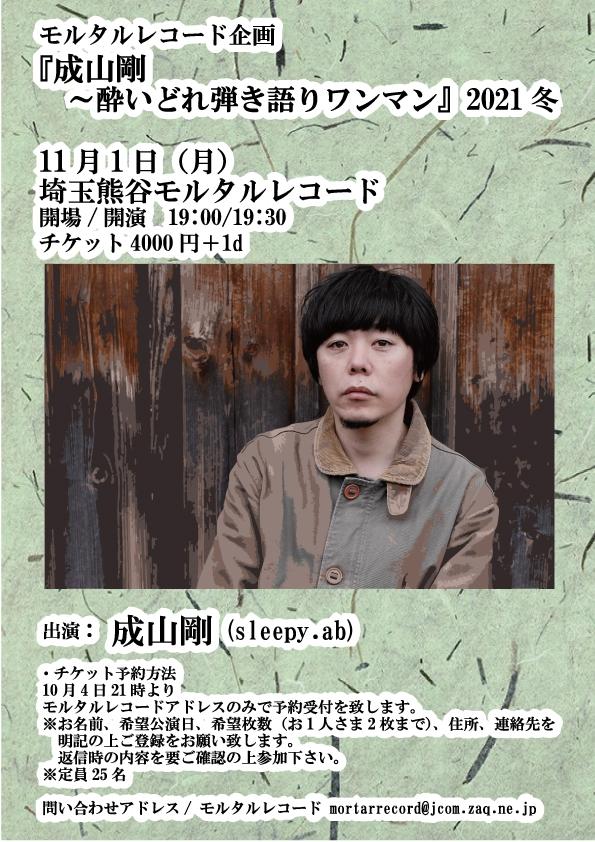 モルタルレコード企画 『成山剛 酔いどれ弾き語りワンマン』2021冬