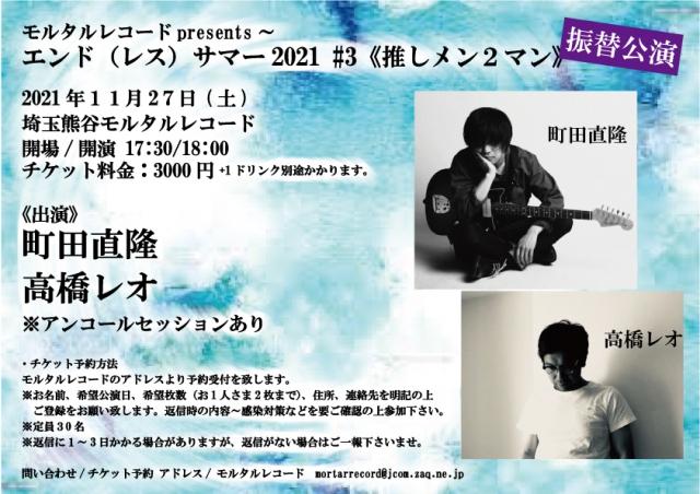 モルタルレコードpresents~ エンド(レス)サマー2021 #3《推しメン2マン》 ※振替公演