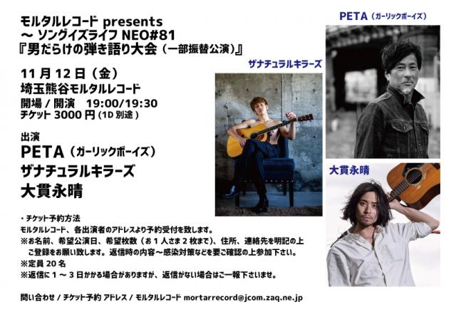 モルタルレコード presents~ ソングイズライフNEO#81『男だらけの弾き語り大会(一部振替公演)』