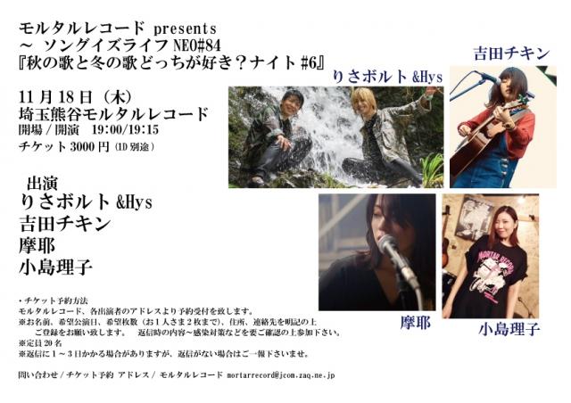 モルタルレコード presents~ ソングイズライフNEO#84『秋の歌と冬の歌どっちが好き?ナイト#6』