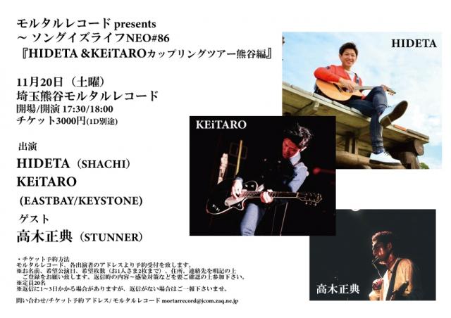 モルタルレコード presents~ ソングイズライフNEO#86『HIDETA &KEiTAROカップリングツアー熊谷編』