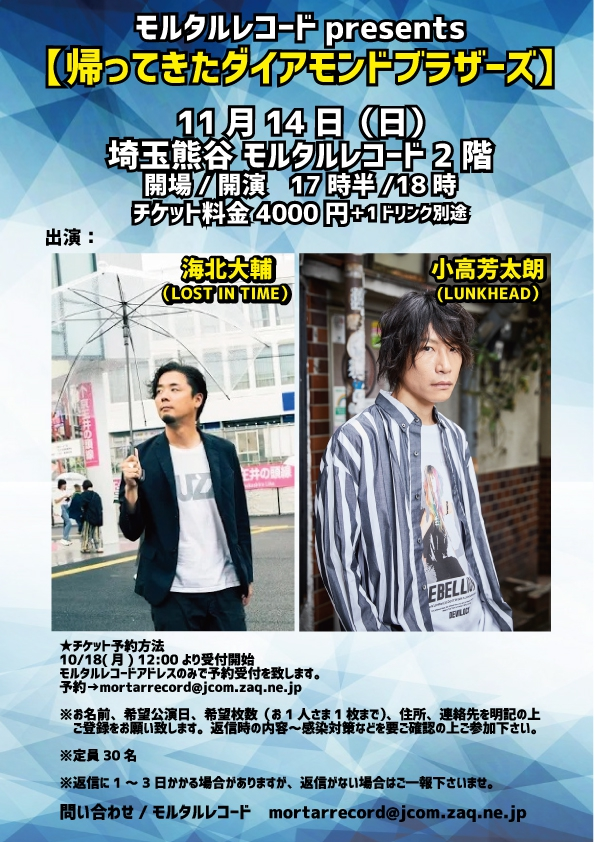 モルタルレコードpresents 【帰ってきたダイアモンドブラザーズ】